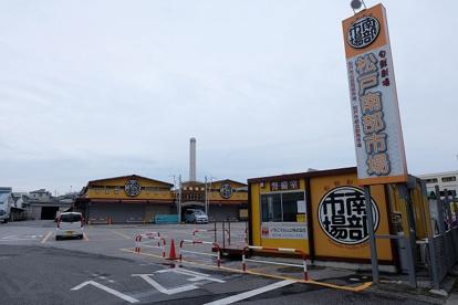 松戸南部市場の画像1