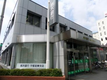 栃木銀行 宇都宮東支店の画像1