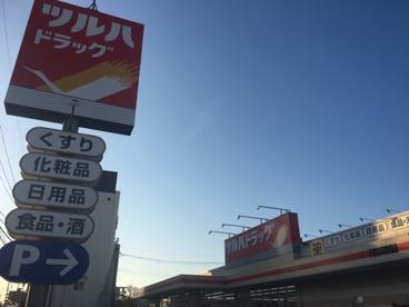 ツルハドラッグ 宇都宮東宿郷店の画像1