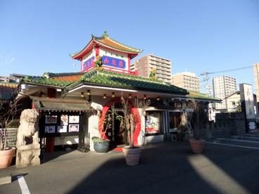 広東料理山泉樓 駅東店の画像1