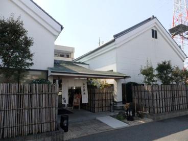 かに料理甲羅 本店の画像1