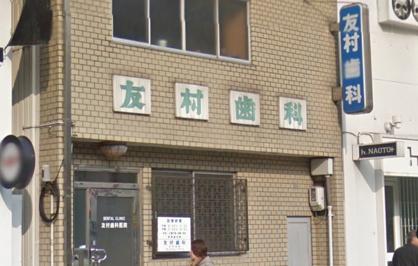 友村歯科医院の画像1