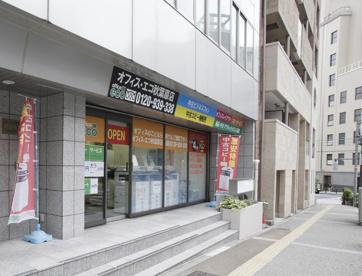 オフィスエコ秋葉原店の画像1