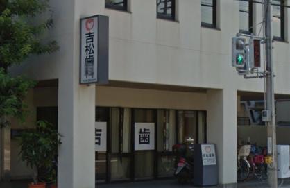 吉松歯科医院の画像1