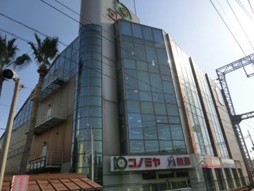 コノミヤ弥刀店の画像1