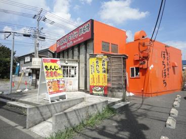 ぼちぼち 町田木曽店の画像1