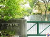 美賀多台小学校