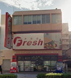 フレッシュ スーパーの画像1