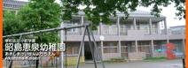 昭島恵泉幼稚園