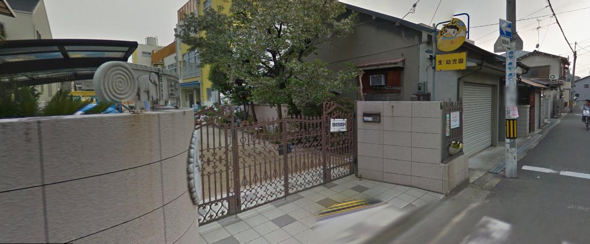 生野幼児園の画像