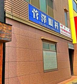 管澤眼科医院の画像1