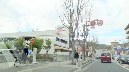 コーヨー箕面店の画像1