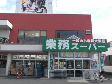 業務スーパー天理店の画像1