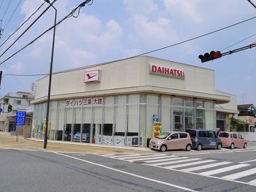 奈良ダイハツ 三条大路店の画像5