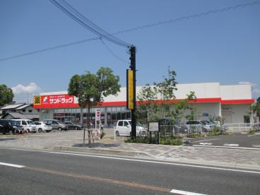 サンドラッグ 伊丹昆陽店の画像1