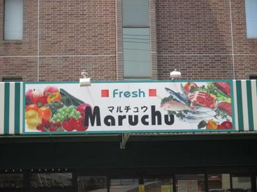 フレッシュマルチュウ 昆陽店の画像1