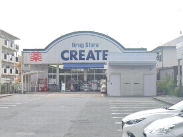 クリエイト平塚万田店の画像1