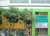 竹村クリニック