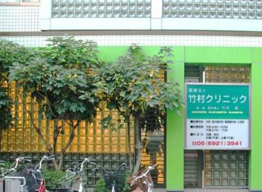 竹村クリニックの画像1