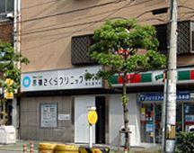 京橋さくらクリニックの画像1