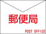明石明南郵便局