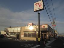 やよい軒浜松有玉店