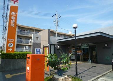 浜松早出郵便局の画像1
