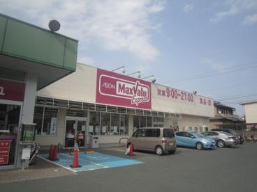 マックスバリュエクスプレス 浜松早出店の画像1