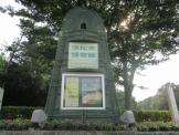 蜆塚博物館