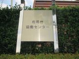 佐鳴台協働センター