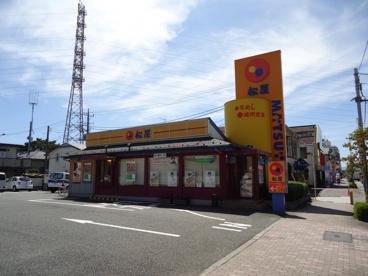 松屋 町田中町店の画像1