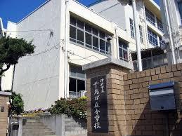 神戸市立 千鳥が丘小学校の画像1