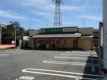 もち吉 町田中町店の画像1