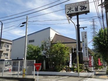 日本料理しゃぶしゃぶ木曽路 町田店の画像2