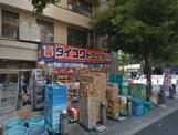 ダイコクドラッグ南堀江店