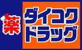ダイコクドラッグNEW心斎橋店