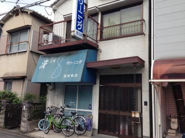 洗工房前田町店の画像1