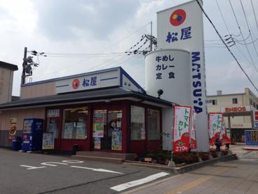 松屋吉祥院店の画像1