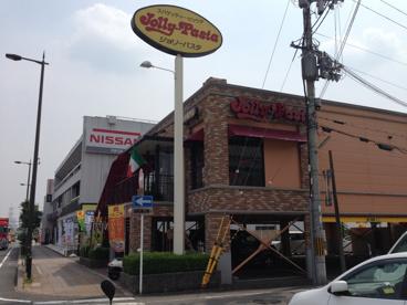 ジョリーパスタ西九条店の画像1
