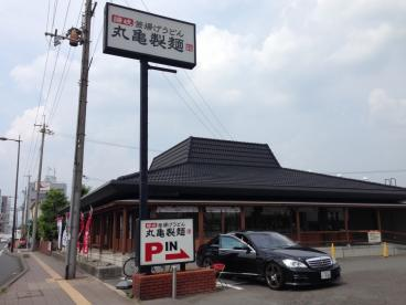 丸亀製麺吉祥院店の画像1