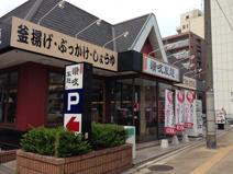 讃岐製麺吉祥院店
