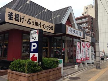 讃岐製麺吉祥院店の画像1