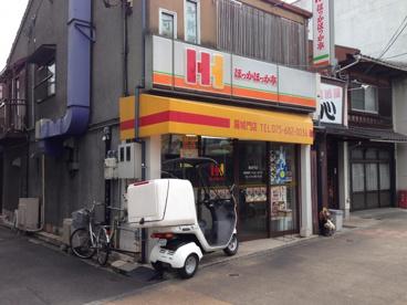 ほっかほっか亭羅城門店の画像1