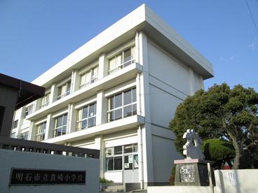 明石市立貴崎小学校の画像1