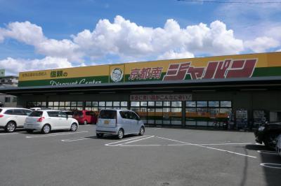 ジャパン京都南店の画像1