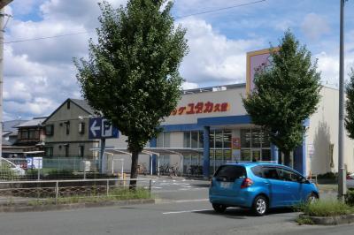 ドラッグユタカ久世店の画像1
