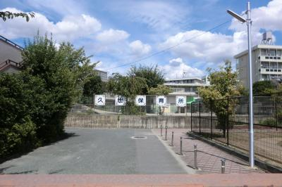 久世保育所の画像1