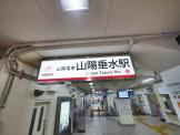 山陽電鉄東垂水駅
