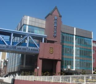 東京富士大学の画像1
