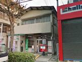 吹田日の出町郵便局